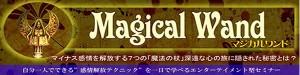 magicalwand