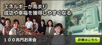百兆円お茶会
