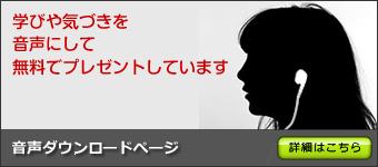 m_onsei