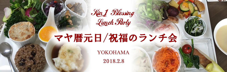 マヤ暦元日(2/8)祝福のランチ会