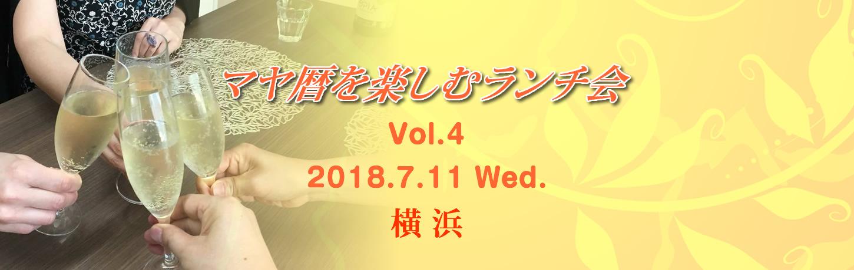 【終了】マヤ暦を楽しむランチ会 VOL.4横浜2018.7.11