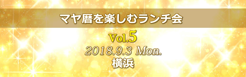 【終了】マヤ暦を楽しむランチ会 VOL.5 2018.09.03 Mon.横浜
