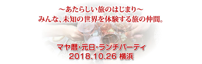 【受付終了】マヤ暦・元日・ランチパーティ開催のお知らせ