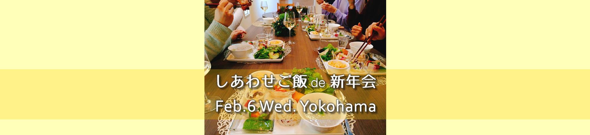 【受付終了】しあわせご飯 de 新年会 2.6 Wed. 横浜