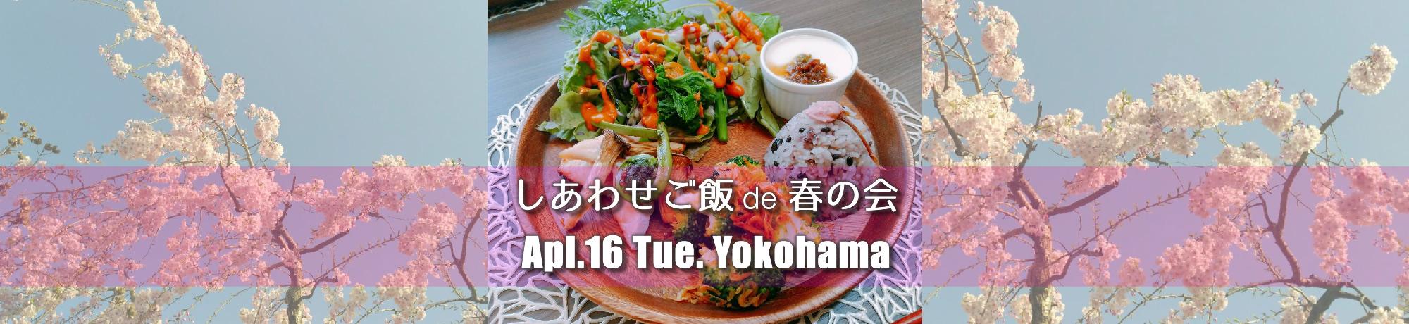 【受付終了】しあわせご飯・春の会 4/16(火)