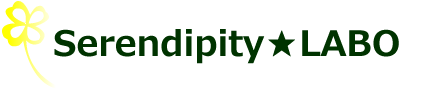 セレンディピティラボ | マヤ暦・ヒューマンデザインであなたを導くセレンディピティラボ